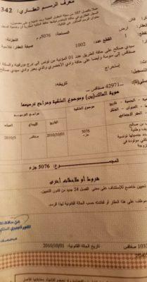 A vendre terrain à Sfax