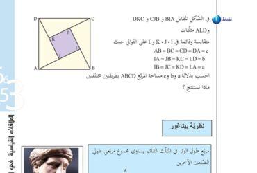 Cours particulier de mathématiques