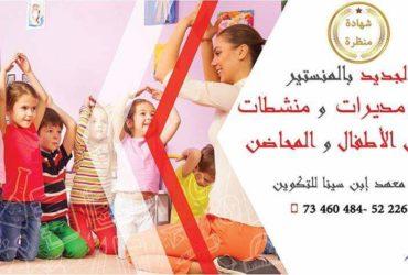 Formation animatrices et directrices jardin d'enfant- crèche