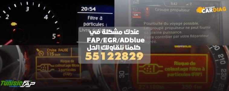 suppression FAP & EGR REMISE 30%⛔️ 💵🔥pour tous type de voiture.